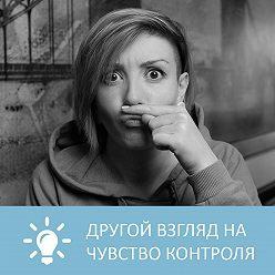 Петровна - Что делать с желанием все контролировать
