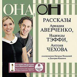 Антон Чехов - Она и он. Рассказы