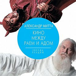 Александр Митта - Кино между адом и раем