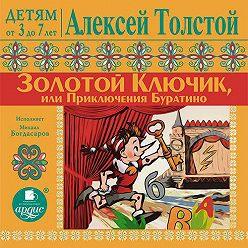 Алексей Толстой - Золотой ключик или Приключения Буратино