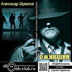 Александр Шувалов - Оживший