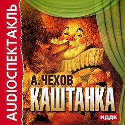 Антон Чехов - Каштанка (спектакль)