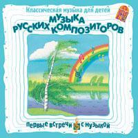 Михаил Глинка - Классическая музыка для детей. Музыка русских композиторов