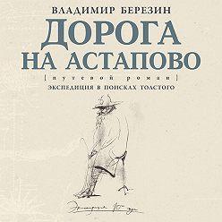 Владимир Березин - Дорога на Астапово
