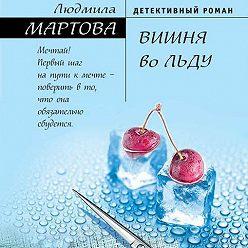 Людмила Мартова - Вишня во льду