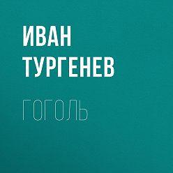 Иван Тургенев - Гоголь