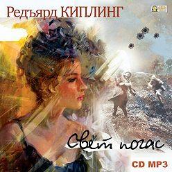 Редьярд Киплинг - Свет погас