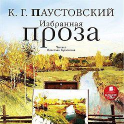 Константин Паустовский - Избранная проза