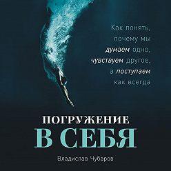 Владислав Чубаров - Погружение в себя