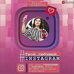 Виктория Серафимова - #Твой любимый инстаграм