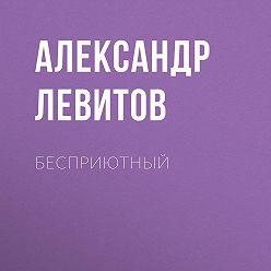 Александр Левитов - Бесприютный
