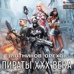 Роман Злотников - Пираты XXX века
