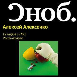 Алексей Алексенко - 12 мифов о ГМО. Часть вторая