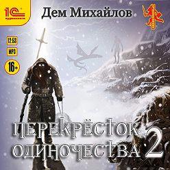 Дем Михайлов - ПереКРЕСТок одиночества – 2