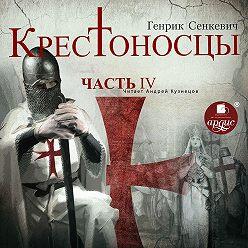 Генрик Сенкевич - Крестоносцы. Часть 4