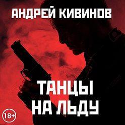 Андрей Кивинов - Танцы на льду (сборник)
