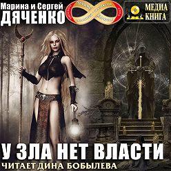 Марина и Сергей Дяченко - У зла нет власти