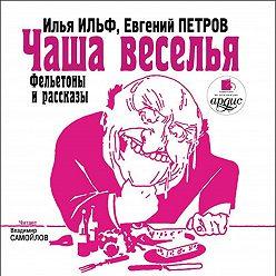 Илья Ильф - Чаша веселья
