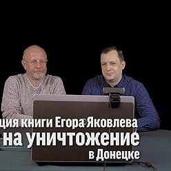 "Дмитрий Пучков - Презентация книги ""Война на уничтожение"" в Донецке"