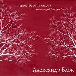 Александр Блок - Стихи. Читает Вера Павлова