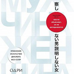 Тацунари Иота - Она не объясняет, он не догадывается. Японское искусство диалога без ссор