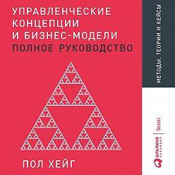 Пол Хейг - Управленческие концепции и бизнес-модели