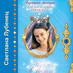 Светлана Лубенец - Идем в гости!