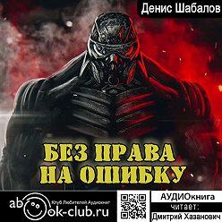 Денис Шабалов - Без права на ошибку