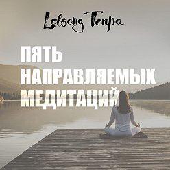 Лобсанг Тенпа - Пять направляемых медитаций