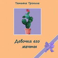 Татьяна Тронина - Девочка его мечты