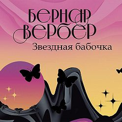 Бернар Вербер - Звездная бабочка