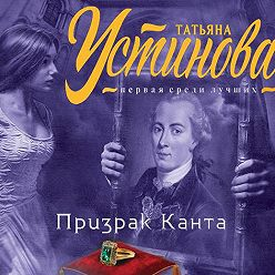 Татьяна Устинова - Призрак Канта