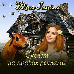 Юлия Ляпина - Скелет на правах рекламы