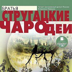 Аркадий и Борис Стругацкие - Чародеи