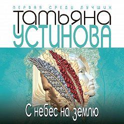 Татьяна Устинова - С небес на землю