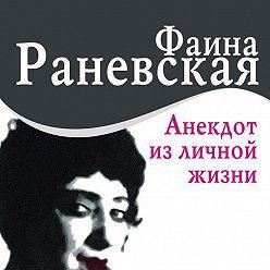 Фаина Раневская - Анекдот из личной жизни