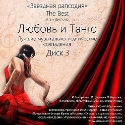 Коллектив авторов - Любовь и Танго