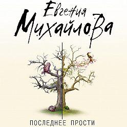 Евгения Михайлова - Последнее прости