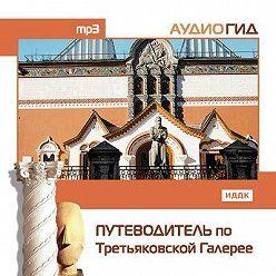 Коллектив авторов - Путеводитель по Третьяковской галерее