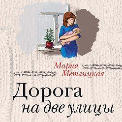 Мария Метлицкая - Дорога на две улицы