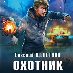 Евгений Щепетнов - Охотник