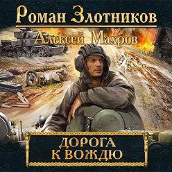 Алексей Махров - Дорога к Вождю