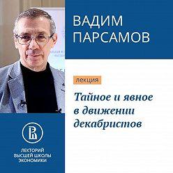 Вадим Парсамов - Тайное и явное в движении декабристов