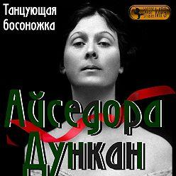 Наталья Павлищева - Айседора Дункан. «Танцующая босоножка»