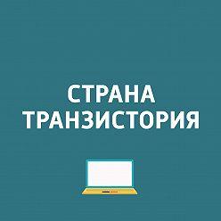 """Павел Картаев - """"Умные"""" скамейки в Лондоне; браузер Edge от Microsoft; 3,5-дюймовый жёсткий диск от Western Digital"""