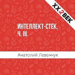 Анатолий Левенчук - Интеллект-стек, ч. III