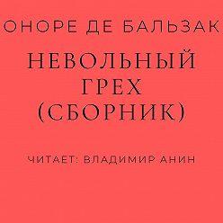 Оноре де Бальзак - Невольный грех (сборник)