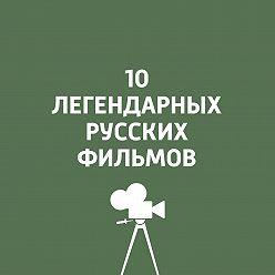 Антон Долин - Мой друг Иван Лапшин