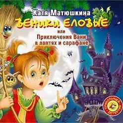 Екатерина Матюшкина - Веники еловые, или Приключения Вани в лаптях и сарафане