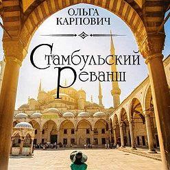 Ольга Карпович - Стамбульский реванш